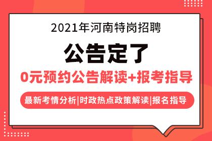 2021年河南省特岗教师招聘公告解读