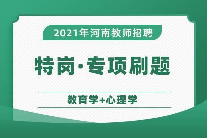 2021年河南特岗考试考前专项刷题课