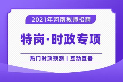 2021年河南特岗考试考前时政专项