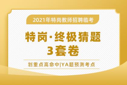 2021年特岗教师招聘考前终极猜题3套卷(PDF试卷)