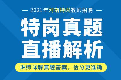 2021年河南省特岗考试真题试卷讲解