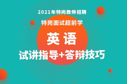 2021年特岗教师招聘【英语】面试超前学