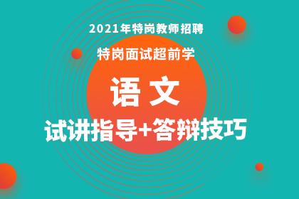 2021年特岗教师招聘【语文】面试超前学