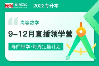 2022年通用版专升本高等数学9-12月直播领学营