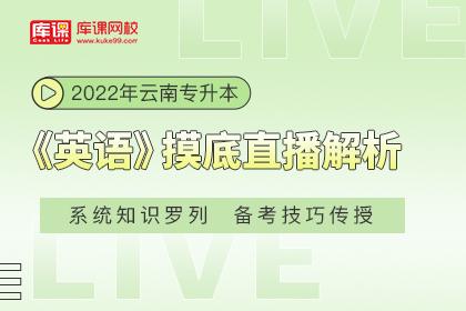 2022年云南专升本入学摸底考直播解析-英语