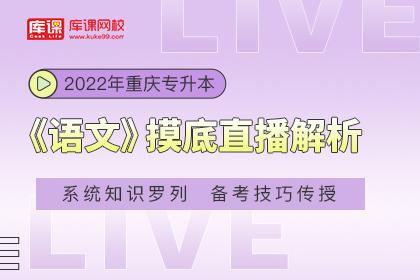 2022年重庆专升本入学摸底考直播解析-语文