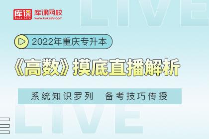 2022年重庆专升本入学摸底考直播解析-高数