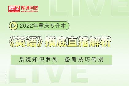 2022年重庆专升本入学摸底考直播解析-英语