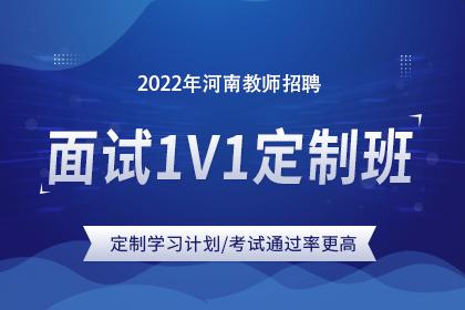 2022年河南教师招聘面试1v1定制班