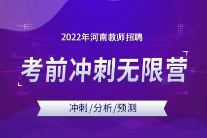2022年河南教师招聘考前冲刺无限营