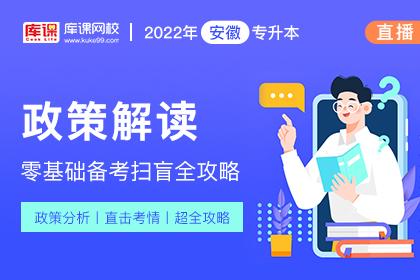2022年安徽专升本政策解读·零基础备考扫盲全攻略