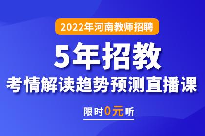 2022年河南教师招聘5年招教考情解读趋势预测直播课