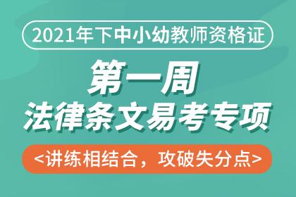 2021年下中/小/幼教师资格证第一周·法律条文易考专项