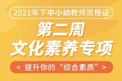 2021年下中/小/幼教师资格证第二周·文化素养专项
