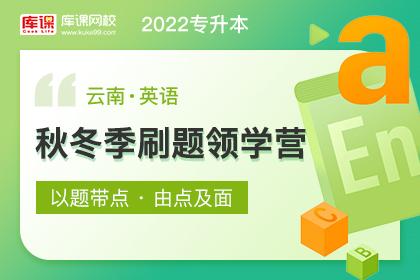 2022年云南专升本英语秋冬季刷题领学营