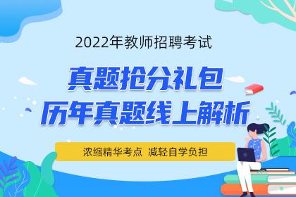 2022年河南教师招聘真题刷分礼包