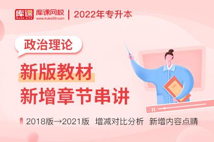 2022年专升本政治理论•新版教材新增章节串讲