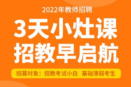 2022年教师招聘3天小灶课招教早启航