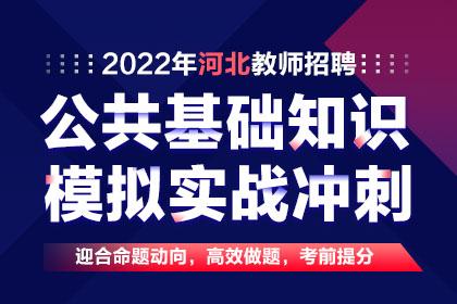 2022年河北教师招聘公共基础知识·模拟实战冲刺班