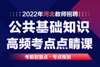 2022年河北教师招聘公共基础知识·高频考点点睛课班