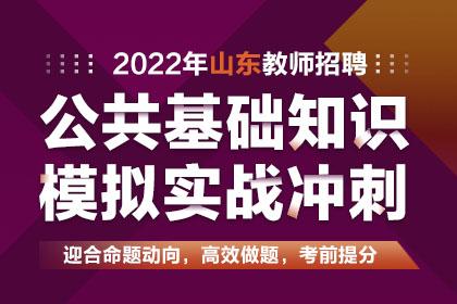 2022年山东教师招聘公共基础知识模拟实战冲刺班