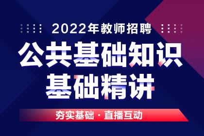 2022年教师招聘公共基础知识·基础精讲班
