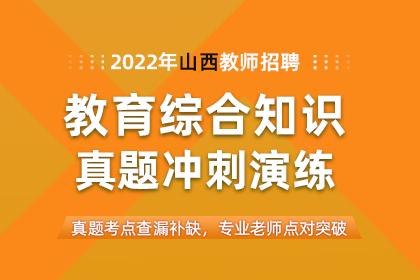 2022年山西教师招聘教育综合知识真题冲刺演练