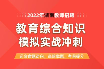 2022年湖南教师招聘教育综合知识模拟实战冲刺