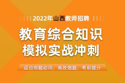 2022年山西教师招聘教育综合知识模拟实战冲刺