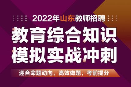 2022年山东教师招聘教育综合知识模拟实战冲刺班