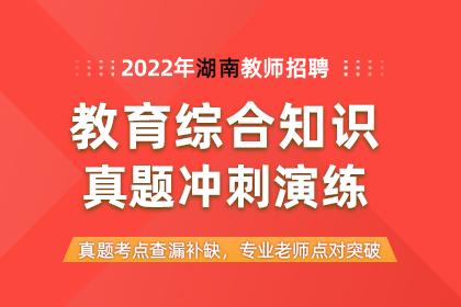2022年湖南教师招聘教育综合知识真题冲刺演练