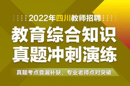 2022年四川教师招聘教育综合知识真题冲刺演练