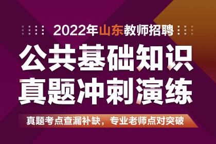 2022年山东教师招聘公共基础知识真题冲刺演练班