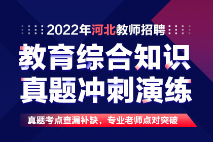 2022年河北教师招聘教育综合知识·真题冲刺演练班
