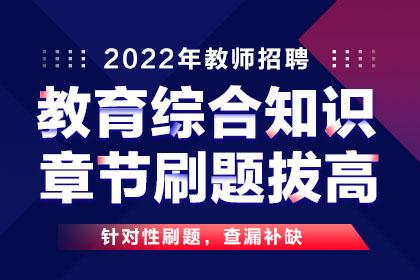 2022年教师招聘教育综合知识·章节刷题拔高班
