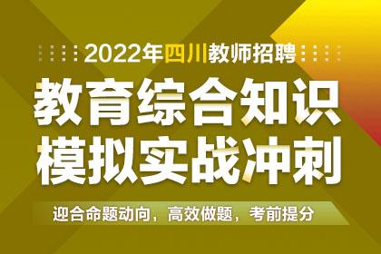 2022年四川教师招聘教育综合知识模拟实战冲刺