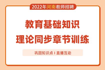2022年河南省教师招聘教育基础知识理论同步章节训练