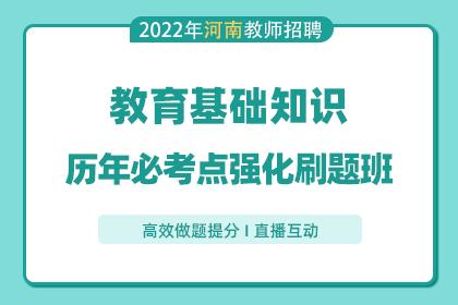 2022年河南省教师招聘教育基础知识历年必考点强化刷题班