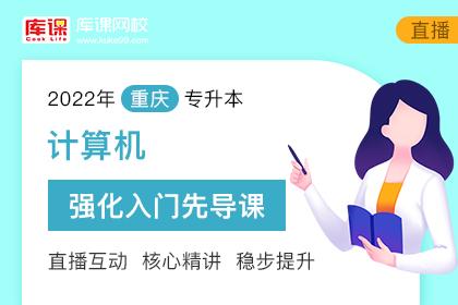 2022年重庆专升本计算机强化入门先导课
