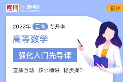 2022年云南专升本高等数学强化入门先导课