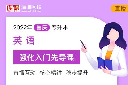 2022年重庆专升本英语强化入门先导课