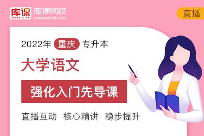 2022年重庆专升本大学语文强化入门先导课