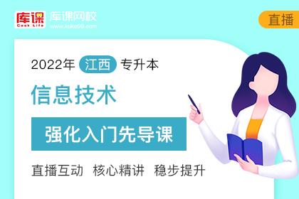 2022年江西专升本信息技术强化入门先导课
