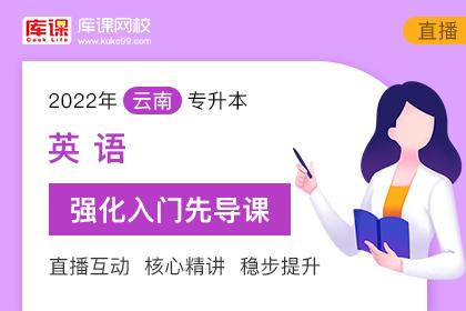 2022年云南专升本英语强化入门先导课