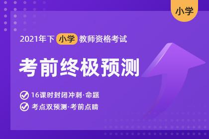 2021年下【小学】教师资格考试考前终极预测