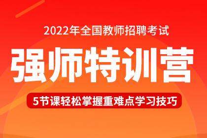 2022年全国教师招聘考试强师特训营