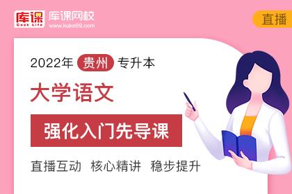 2022年贵州专升本大学语文强化入门先导课