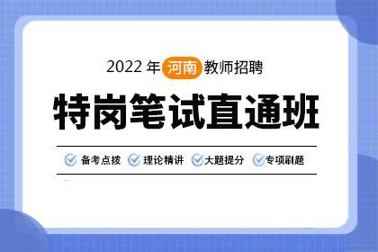 2022年河南教师招聘特岗笔试直通车