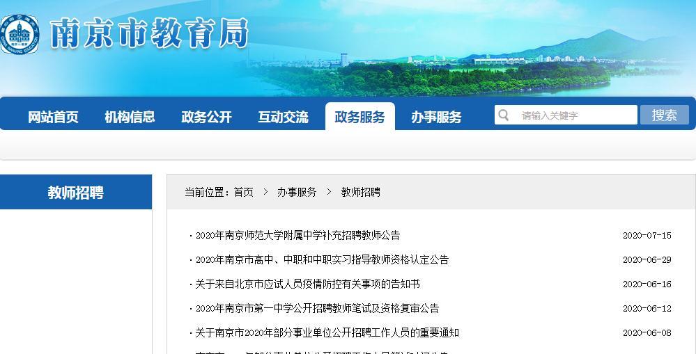 2020年南京教师招聘考试时间