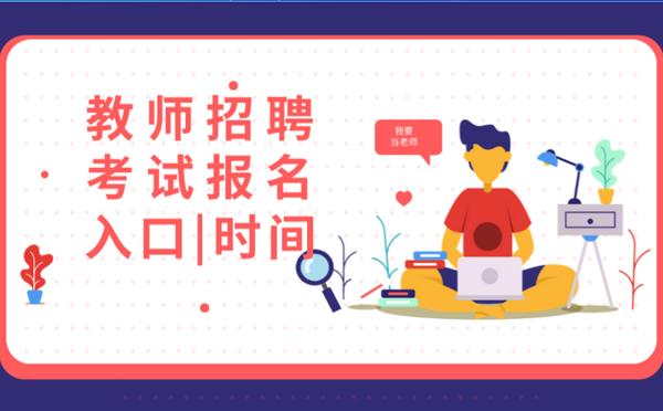 山东济南章丘区2020年招聘教师 报名时间7月30日--31日